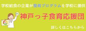 神戸っ子食育応援団PDFリンクへのバナー