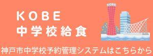 神戸市中学校給食予約管理システムへのバナー