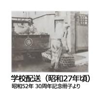 学校配送(昭和27年頃)の写真