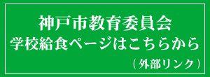 神戸市教育委員会学校給食ページはこちらから