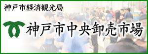 神戸市中央卸売市場のバナー